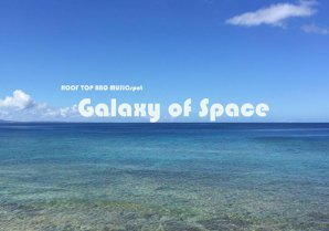BBQ MUSIC spot Galaxy of Space|本部町・バーベキュー