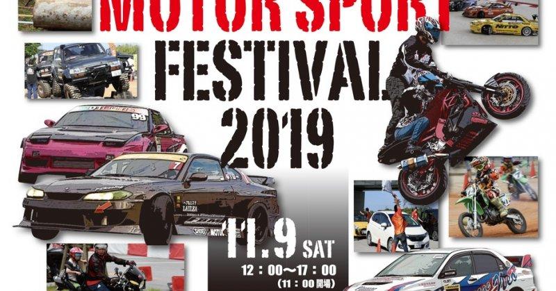 コザ モーター スポーツ フェスティバル